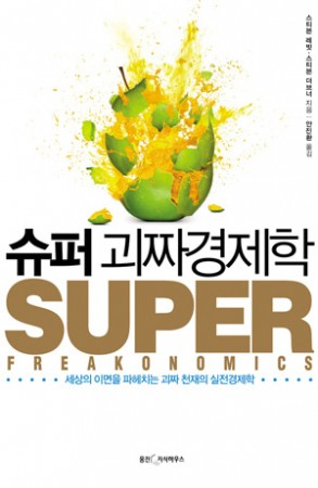 korea_super_big
